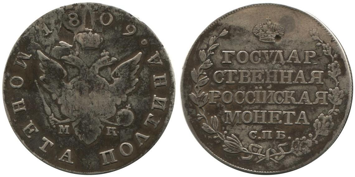 Полтина  1809 года