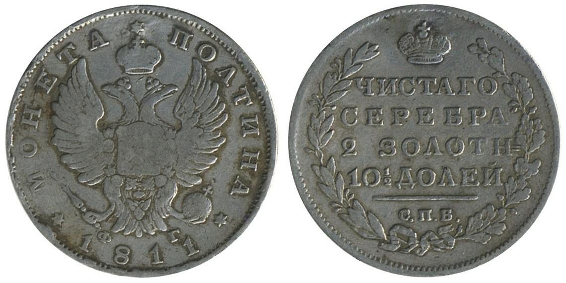 Полтина  1811 года