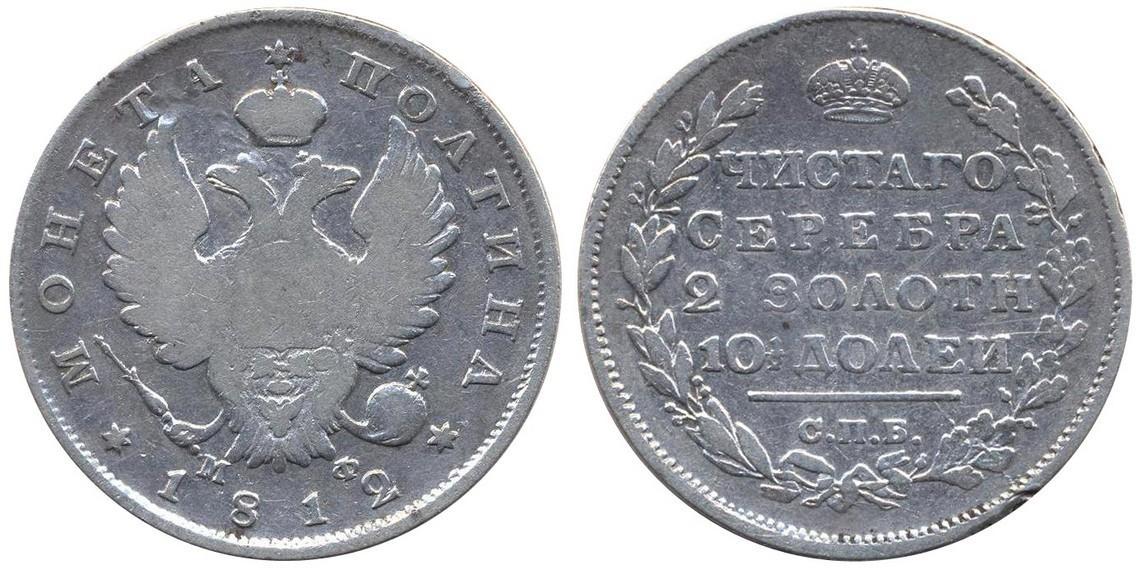 Полтина  1812 года