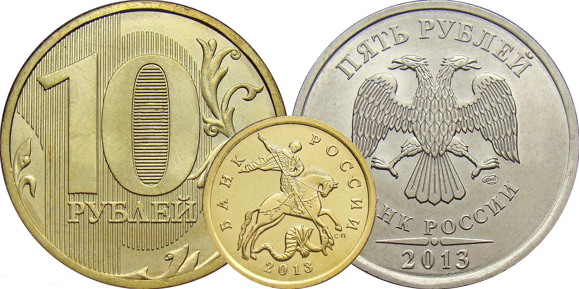 Цены на монеты 2013 года