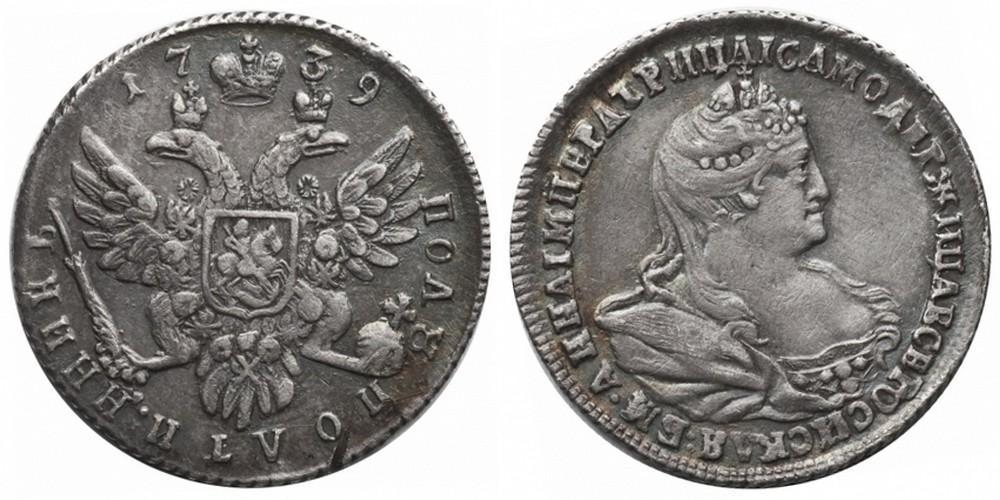 25 копеек  1739 года