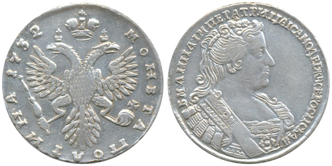 50 копеек  1732 года