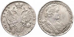 50 КОПЕЕК 1733