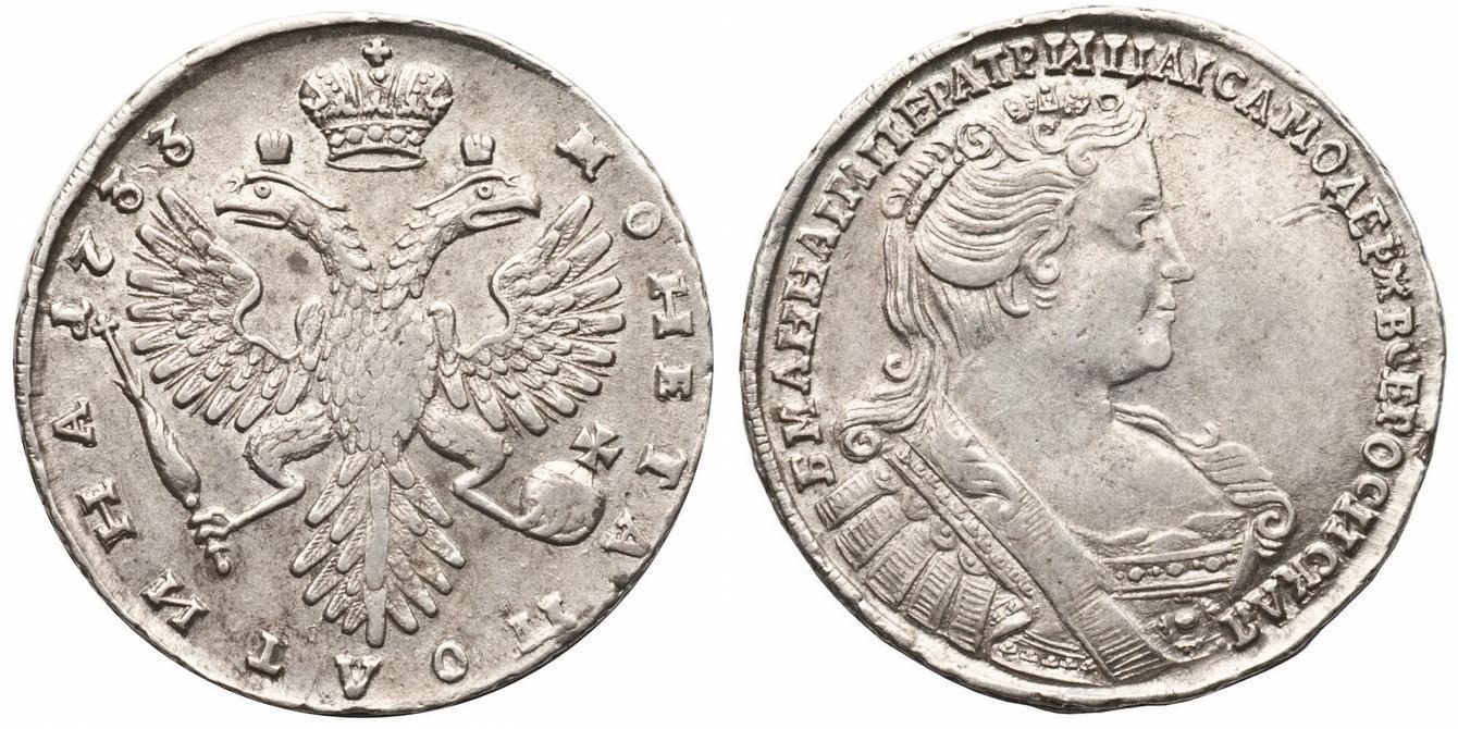 50 копеек  1733 года