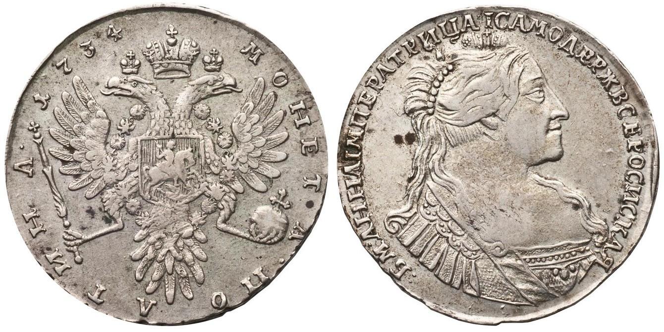 50 копеек  1734 года