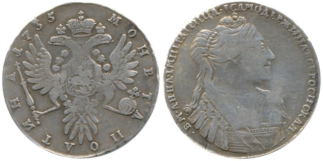 50 копеек  1735 года