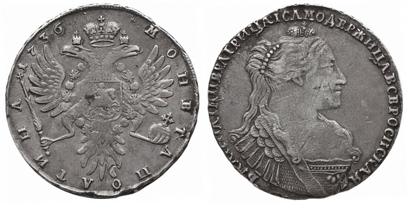 50 копеек  1736 года