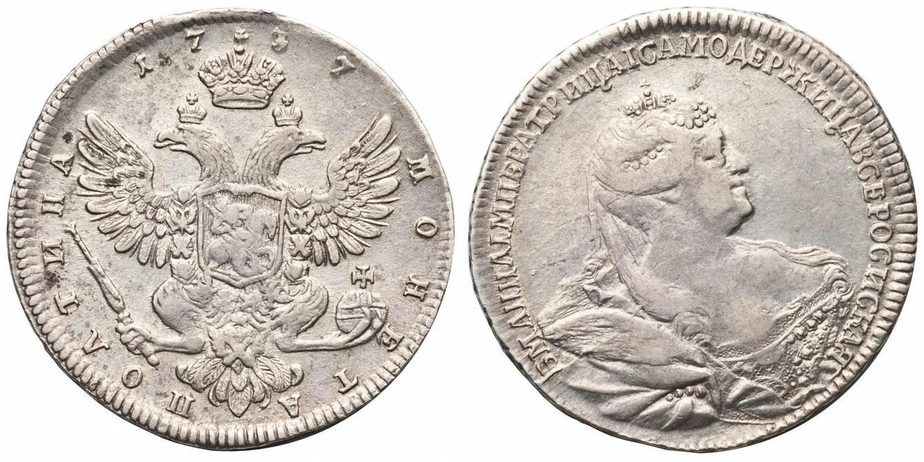 50 копеек  1737 года
