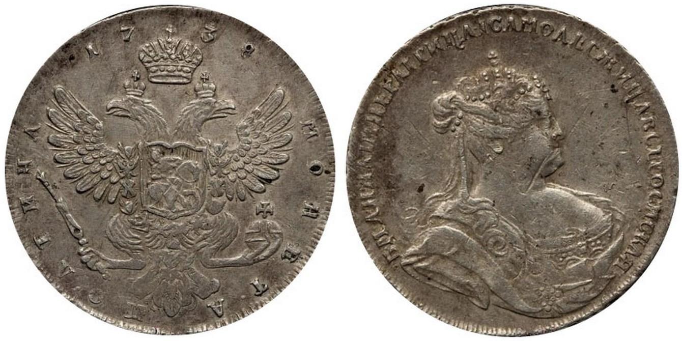 50 копеек  1738 года