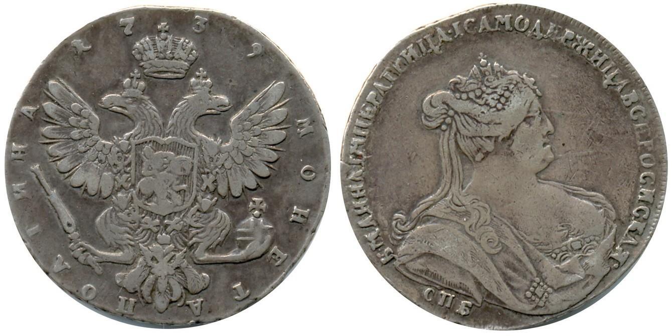 50 копеек  1739 года