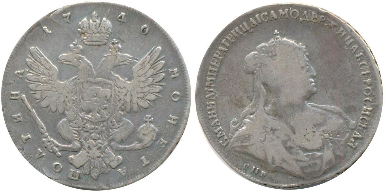 50 копеек  1740 года