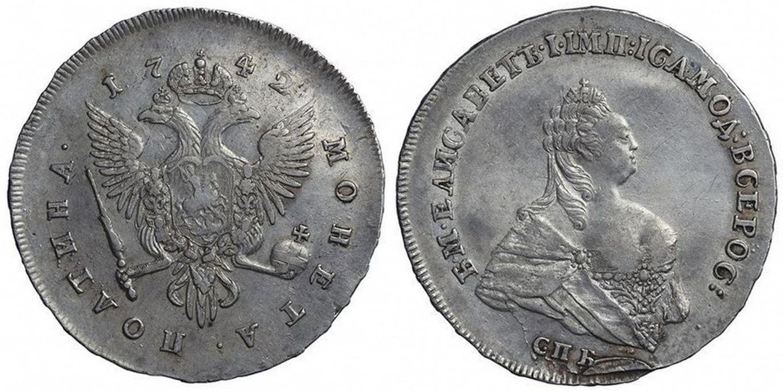 50 копеек 1742 года