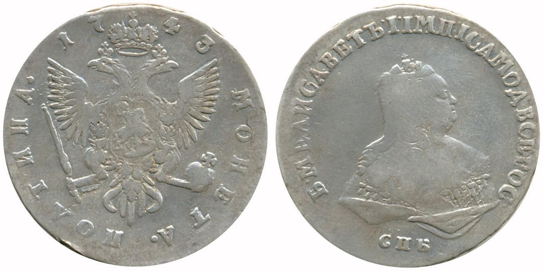 50 копеек 1743 года