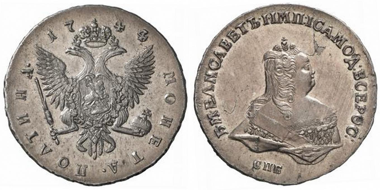 50 копеек 1744 года