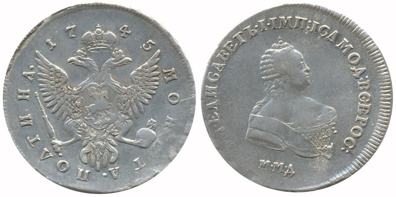 50 копеек 1745 года