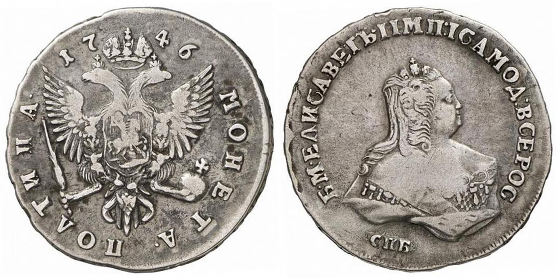 50 копеек 1746 года