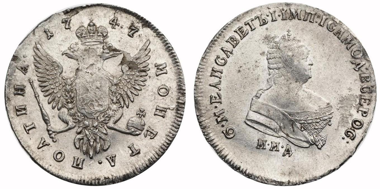 50 копеек 1747 года