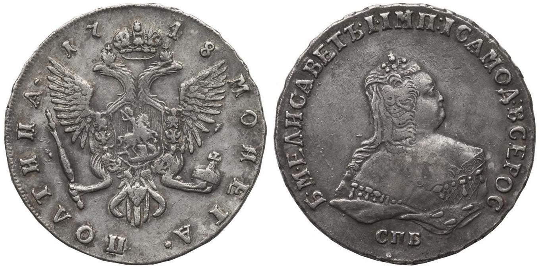 50 копеек 1748 года