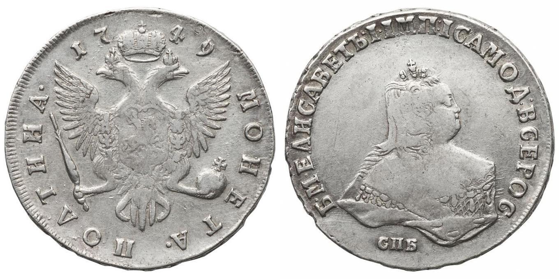 50 копеек 1749 года