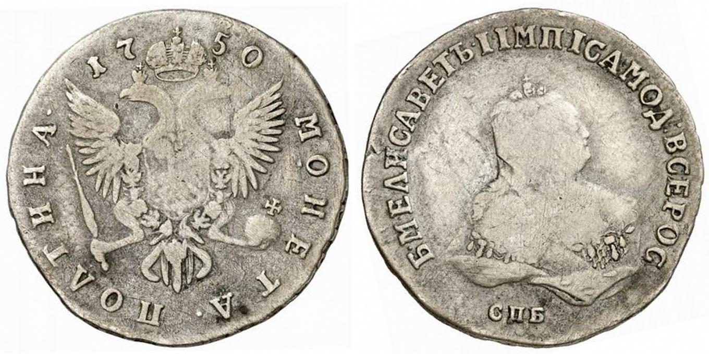 50 копеек 1750 года