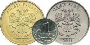 Цены на монеты 2011 года