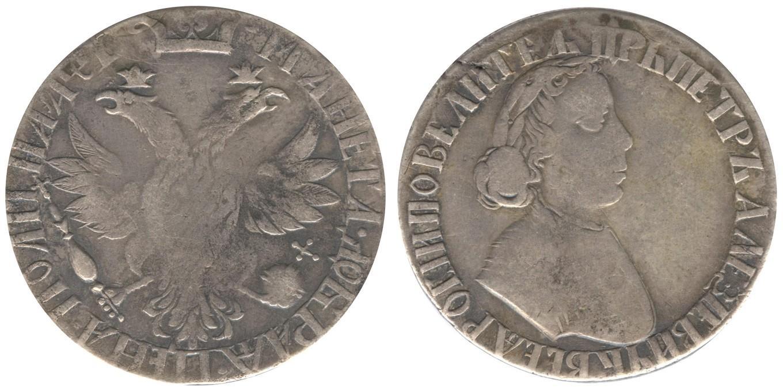 50 копеек 1703 года