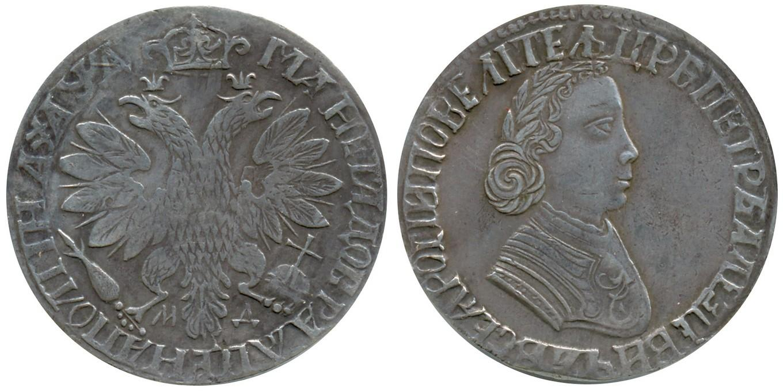 50 копеек 1704 года