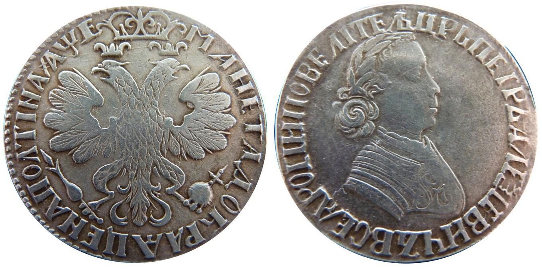 50 копеек 1705 года
