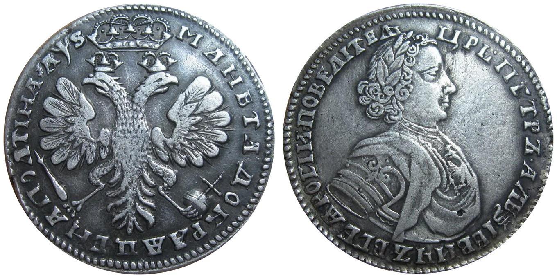 50 копеек 1706 года