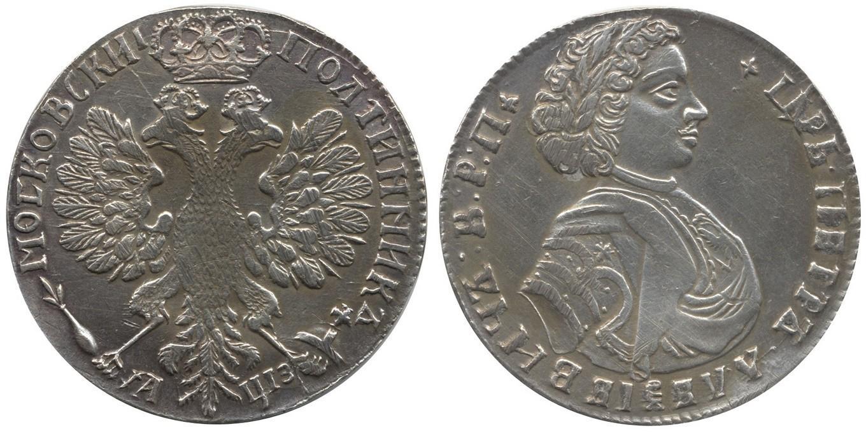 50 копеек 1707 года