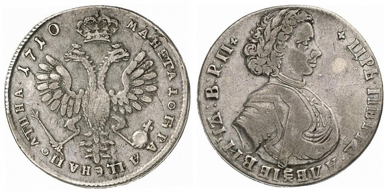 50 копеек 1710 года