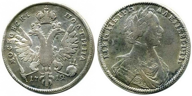 50 копеек 1712 года