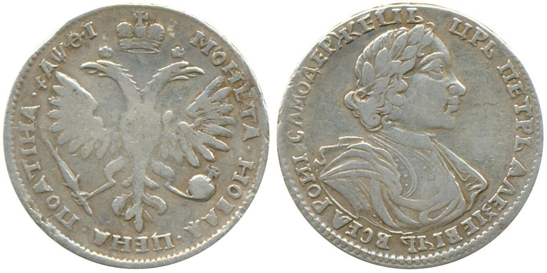 50 копеек 1719 года