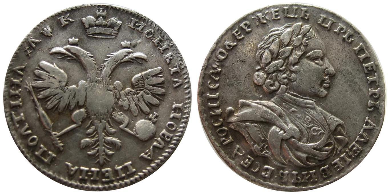 50 копеек 1720 года