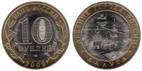 10-rublej-2009-kaluga