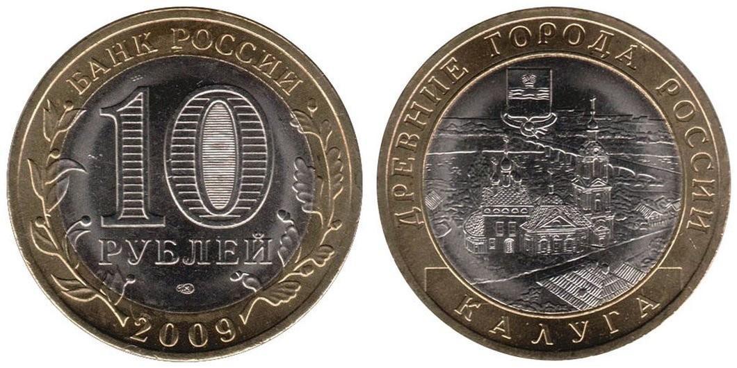 10 рублей 2009 года Калуга