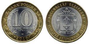 10-rublej-2010-nenetskij-avtonomnyj-okrug