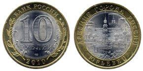 10-rublej-2010-yurevets
