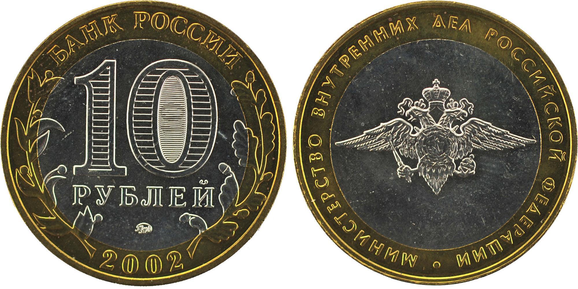 10 рублей 2002 года Министерство внутренних дел Российской Федерации