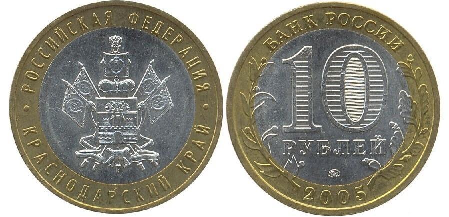 10 рублей 2005 года Краснодарский край