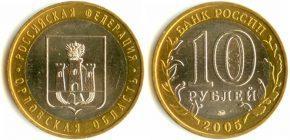 10-rublej-2005-goda-orlovskaya-oblast