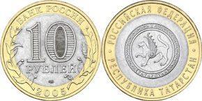 10-rublej-2005-goda-respublika-tatarstan