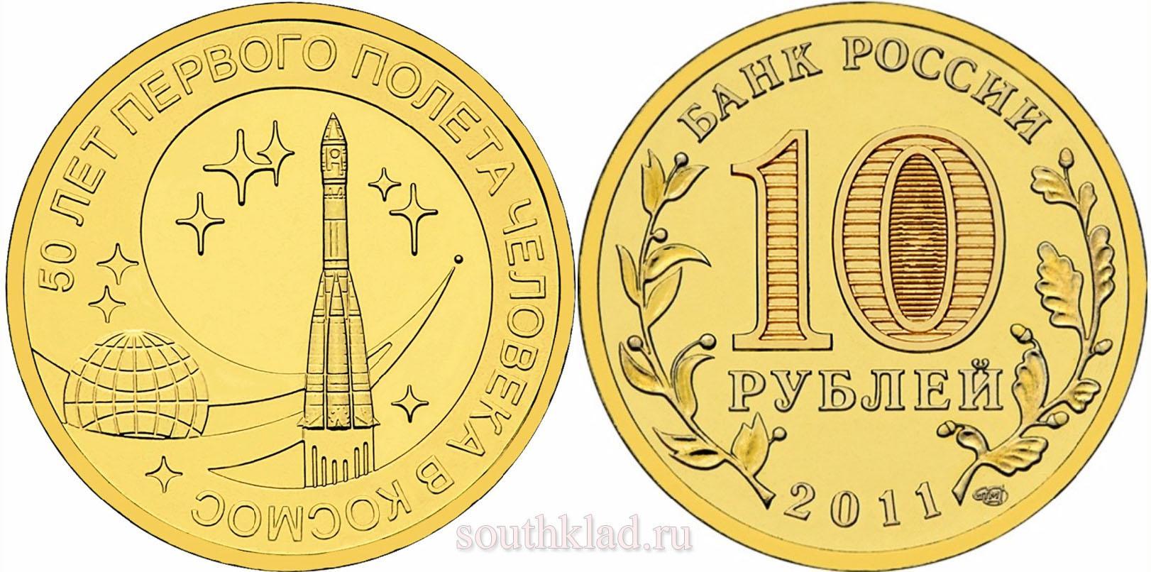 """10 рублей 2011 года """"50 лет первого полета человека в космос"""""""