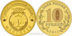10-rublej-2011-goda-malgobek
