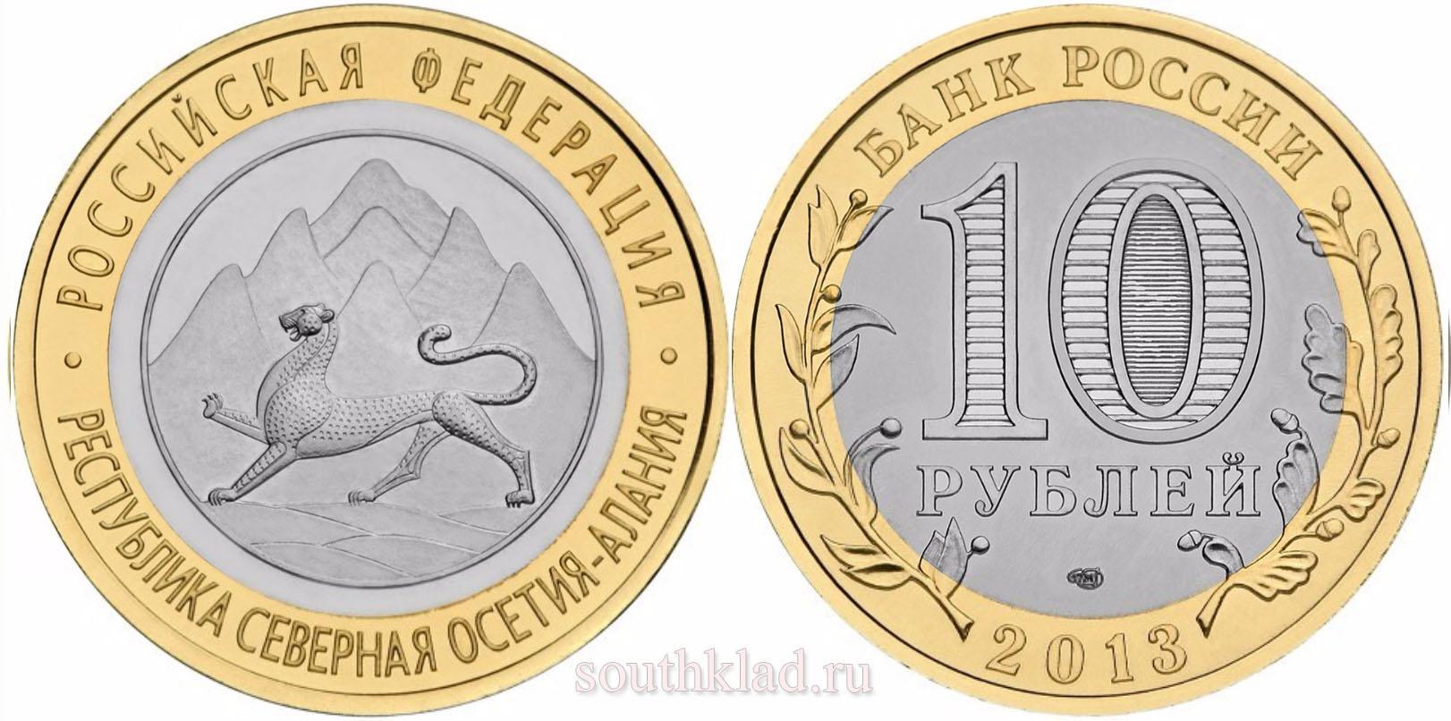 """10 рублей 2013 года """"Республика Северная Осетия-Алания"""""""