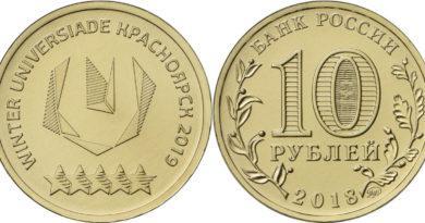 10 рублей 2018 года Логотип Универсиады в Красноярске