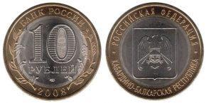 10-rublej-kabardino-balkarskaya-respublika