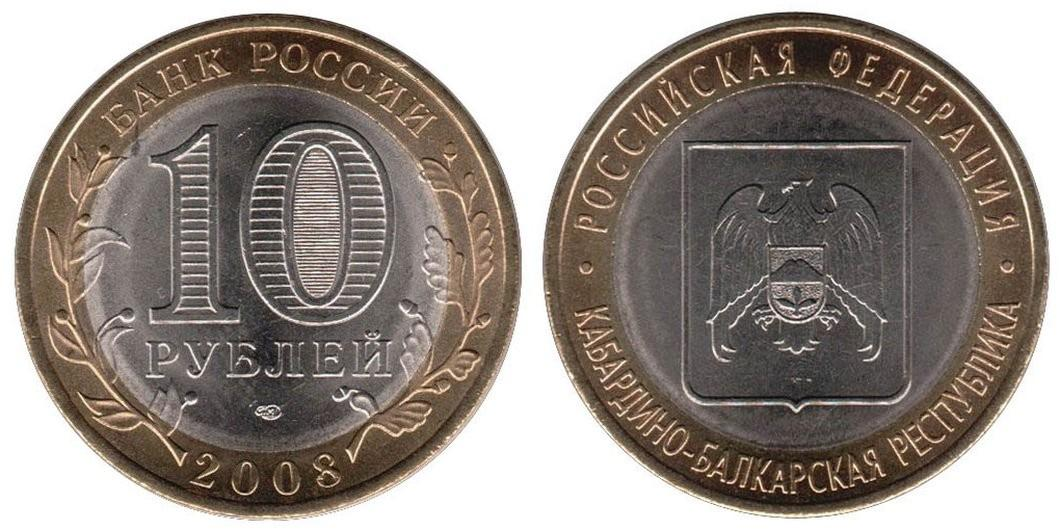 10 рублей 2008 года Кабардино-Балкарская Республика