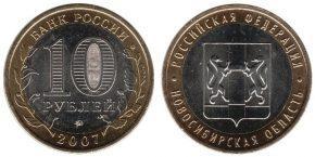 10-rublej-novosibirskaya-oblast