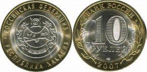 10-rublej-respublika-hakasiya
